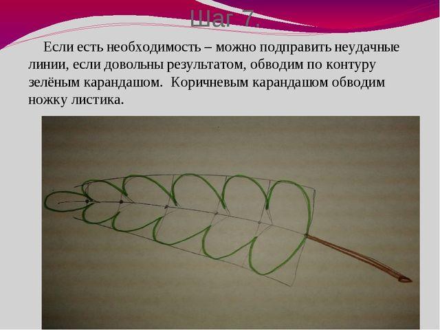Шаг 7. Если есть необходимость – можно подправить неудачные линии, если довол...