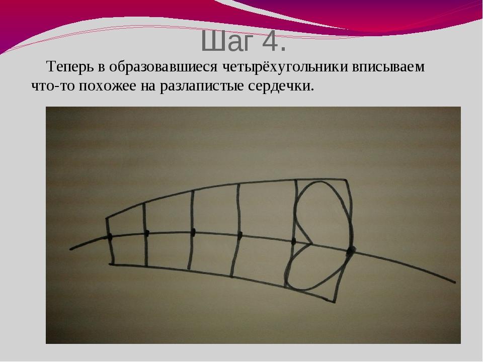 Шаг 4. Теперь в образовавшиеся четырёхугольники вписываем что-то похожее на р...