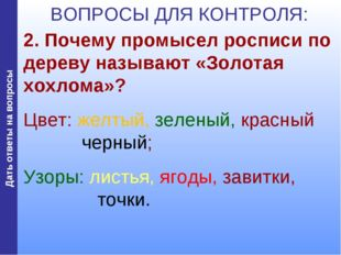 Дать ответы на вопросы ВОПРОСЫ ДЛЯ КОНТРОЛЯ: 2. Почему промысел росписи по де