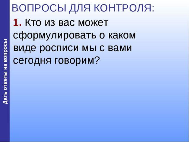 Дать ответы на вопросы ВОПРОСЫ ДЛЯ КОНТРОЛЯ: 1. Кто из вас может сформулирова...