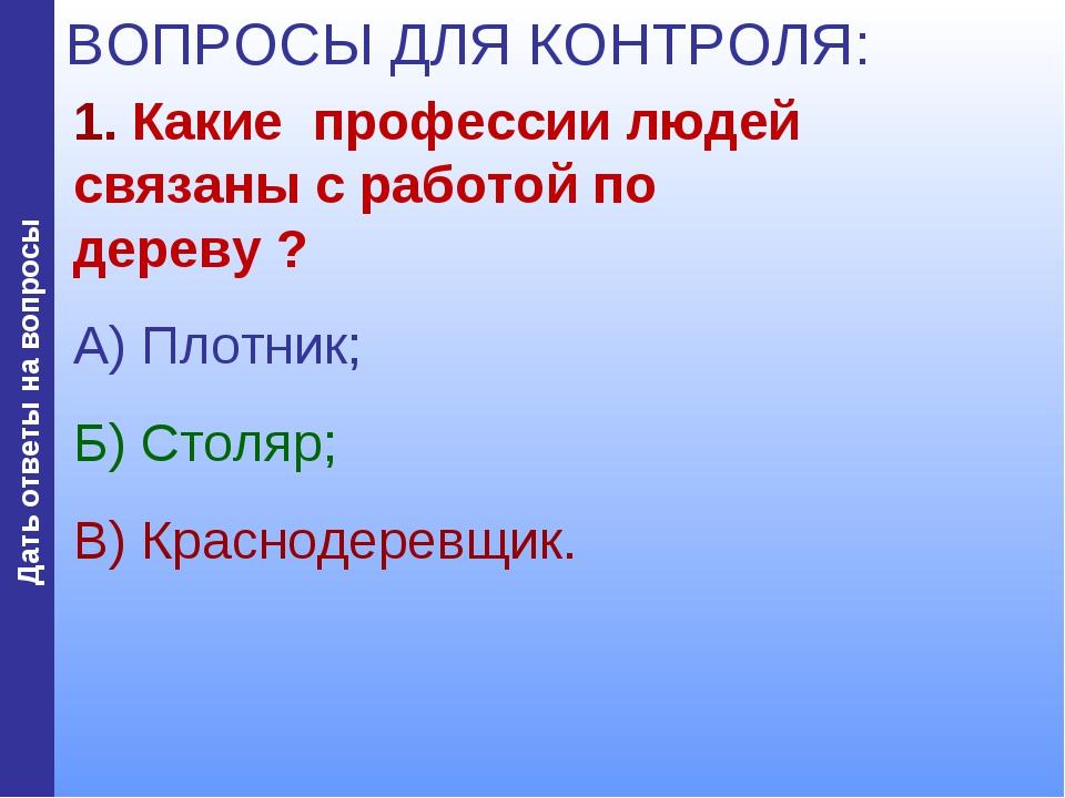 Дать ответы на вопросы ВОПРОСЫ ДЛЯ КОНТРОЛЯ: 1. Какие профессии людей связаны...