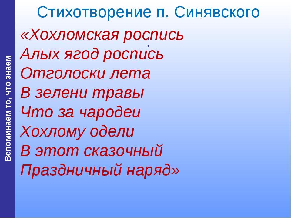 Вспоминаем то, что знаем Стихотворение п. Синявского : «Хохломская роспись Ал...
