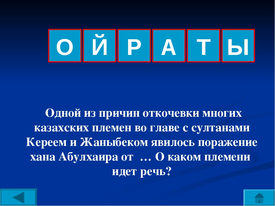 Р О Й Т А Одной из причин откочевки многих казахских племен во главе с султан...