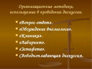 Организационные методики, используемые в проведении дискуссии. «Вопрос-ответ»
