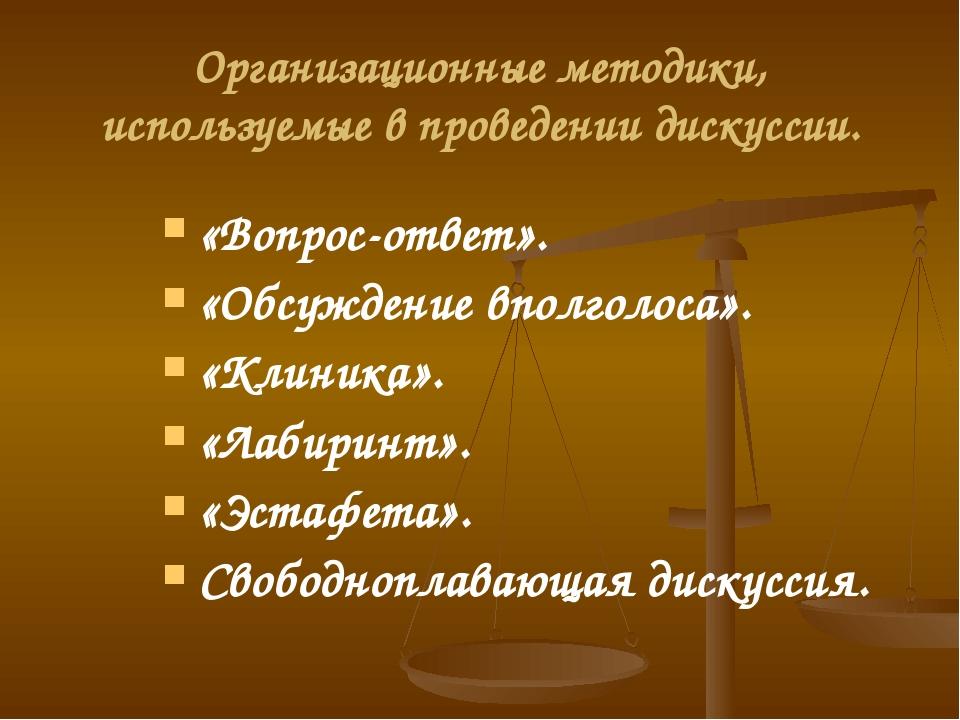 Организационные методики, используемые в проведении дискуссии. «Вопрос-ответ»...