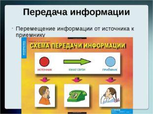 Передача информации Перемещение информации от источника к приемнику