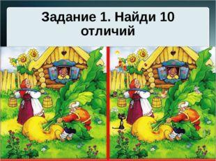 Задание 1. Найди 10 отличий
