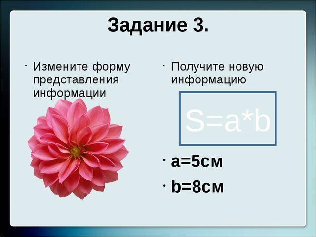 Задание 3. Измените форму представления информации Получите новую информацию...