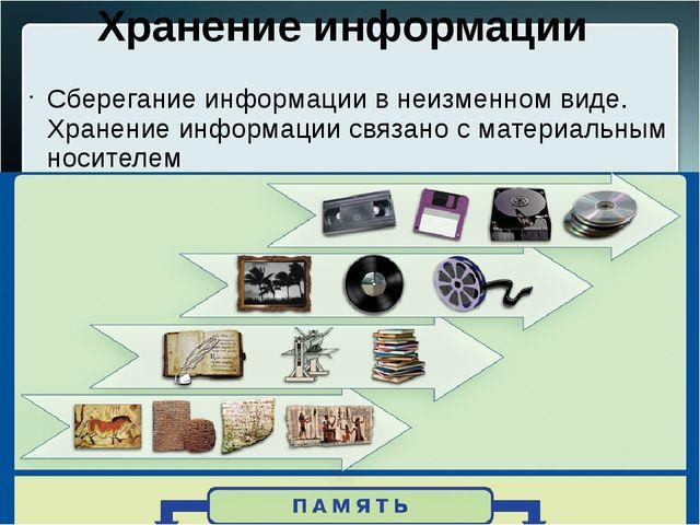 Хранение информации Сберегание информации в неизменном виде. Хранение информа...