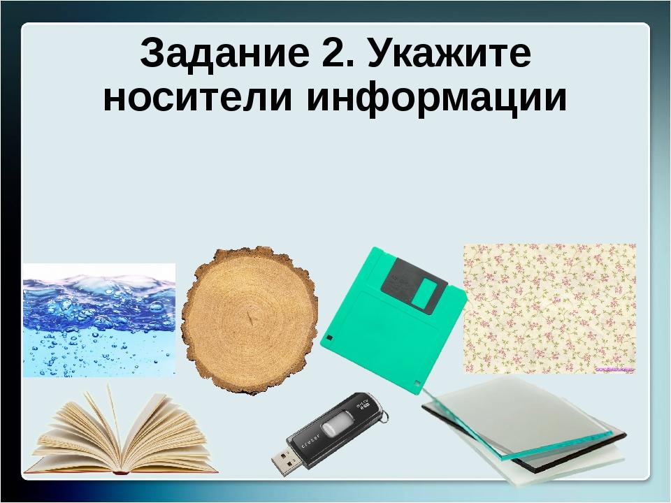 Задание 2. Укажите носители информации
