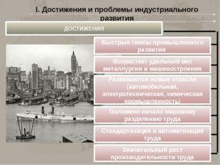 I. Достижения и проблемы индустриального развития ДОСТИЖЕНИЯ Быстрые темпы пр