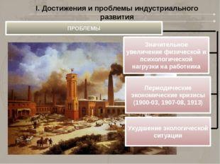 I. Достижения и проблемы индустриального развития ПРОБЛЕМЫ Значительное увели