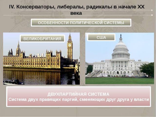 IV. Консерваторы, либералы, радикалы в начале XX века ОСОБЕННОСТИ ПОЛИТИЧЕСКО...