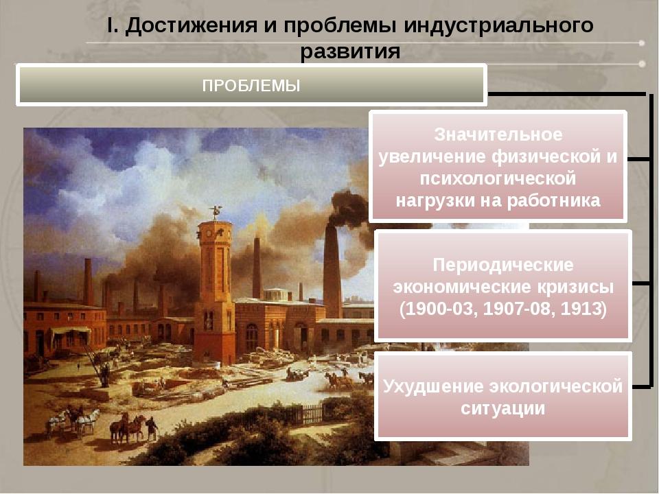 I. Достижения и проблемы индустриального развития ПРОБЛЕМЫ Значительное увели...