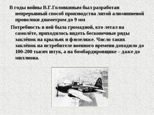 В годы войны В.Г.Головкиным был разработан непрерывный способ производства ли