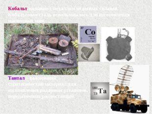 Кобальт называют металлом чудесных сплавов. Кобальтовая сталь использовалась