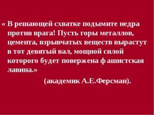 « В решающей схватке подымите недра против врага! Пусть горы металлов, цемент