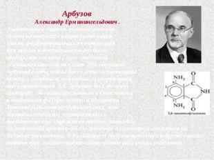 Арбузов Александр Ерминингельдович . Выдающийся ученый, основоположник одног