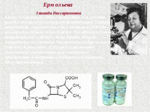 Ермольева Зинаида Виссарионовна Кроме сульфаниламидных препаратов для лечения