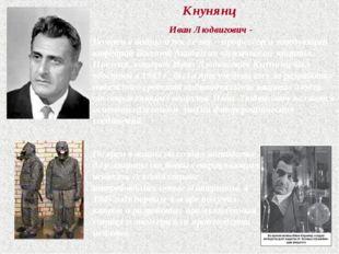 Кнунянц Иван Людвигович - Во время войны и после нее – профессор и заведующий
