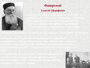 Фаворский Алексей Ефграфович Лауреат Государственной премии, академик, он при