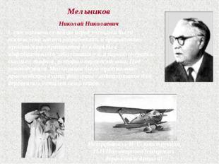 Мельников Николай Николаевич С самого начала войны перед учеными была поставл