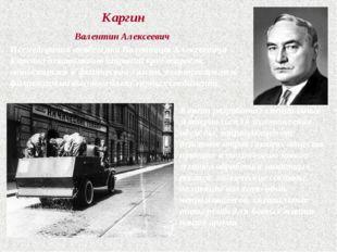 Каргин Валентин Алексеевич Исследования академика Валентина Алексеевича Карги
