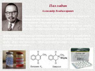 Палладин Александр Владимирович Советский биохимик, в 1934-54 гг профессор Ки
