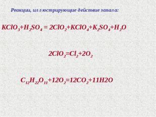 Реакции, иллюстрирующие действие запала: KClO3+H2SO4 = 2ClO2+KClO4+K2SO4+H2O