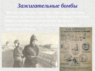 Зажигательные бомбы Многие ученики школ в военные годы во время налетов дежур