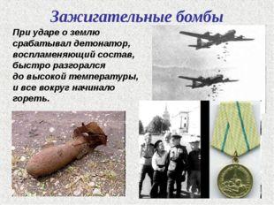 Зажигательные бомбы При ударе о землю срабатывал детонатор, воспламеняющий со