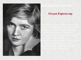 Муза блокадного Ленинграда Стихи Ольги Берггольц, звучащие по радио в промерз