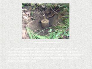 Противопехотная мина. При задевании проволоки - срабатывает взрыватель. Огонь