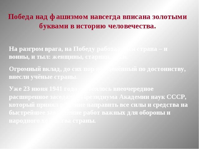 Победа над фашизмом навсегда вписана золотыми буквами в историю человечества....