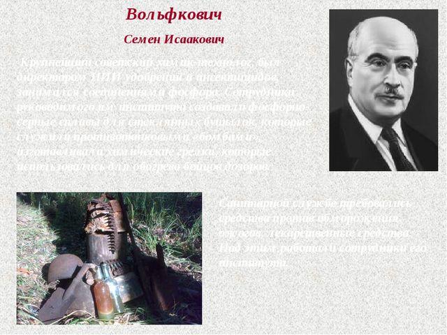 Вольфкович Семен Исаакович Крупнейший советский химик-технолог, был директоро...