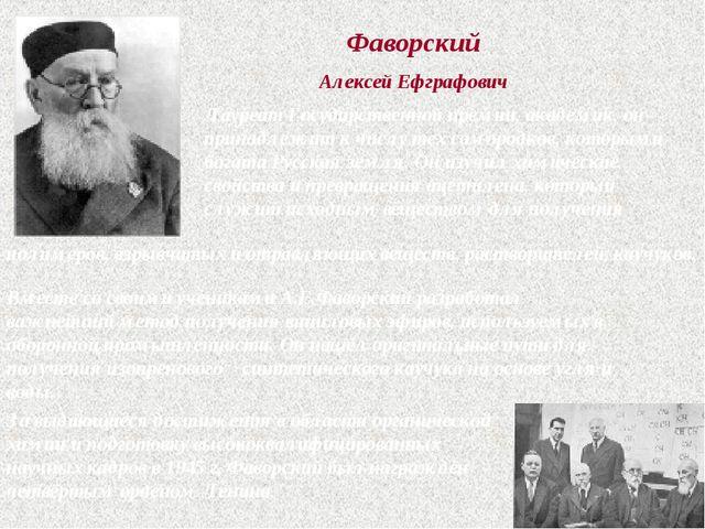 Фаворский Алексей Ефграфович Лауреат Государственной премии, академик, он при...