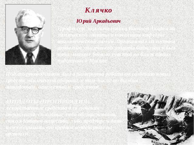Клячко Юрий Аркадьевич Профессор, зам.начальника Военной Академии химической...