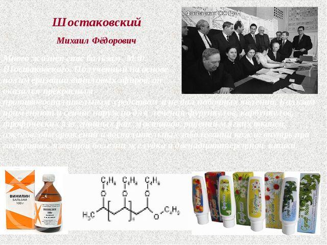Шостаковский Михаил Фёдорович Много жизней спас бальзам М.Ф. Шостаковского. П...