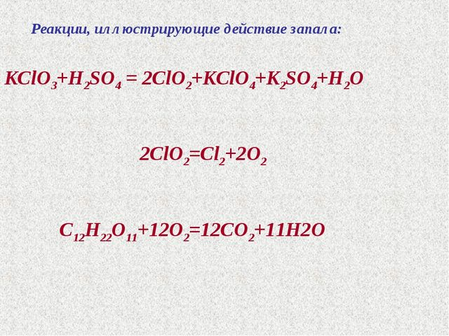 Реакции, иллюстрирующие действие запала: KClO3+H2SO4 = 2ClO2+KClO4+K2SO4+H2O...