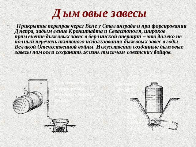 Прикрытие переправ через Волг у Сталинграда и при форсировании Днепра, задым...