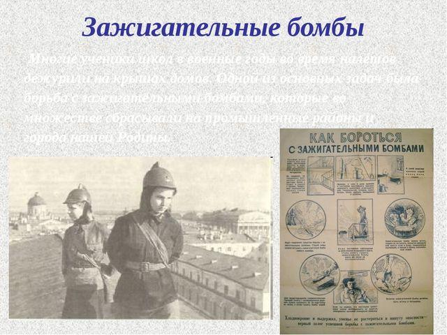 Зажигательные бомбы Многие ученики школ в военные годы во время налетов дежур...