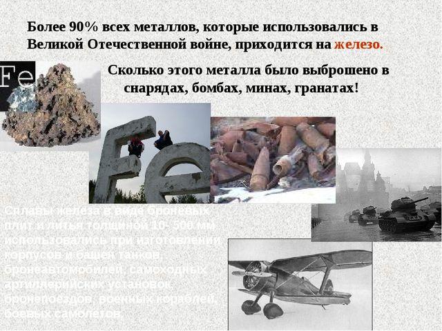 Более 90% всех металлов, которые использовались в Великой Отечественной войне...