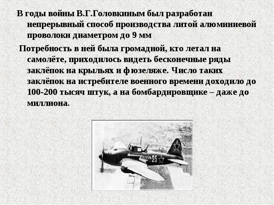 В годы войны В.Г.Головкиным был разработан непрерывный способ производства ли...