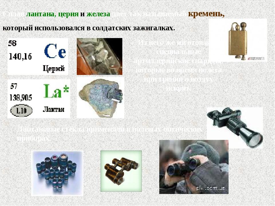 Сплав лантана, церия и железа дает так называемый кремень, который использова...
