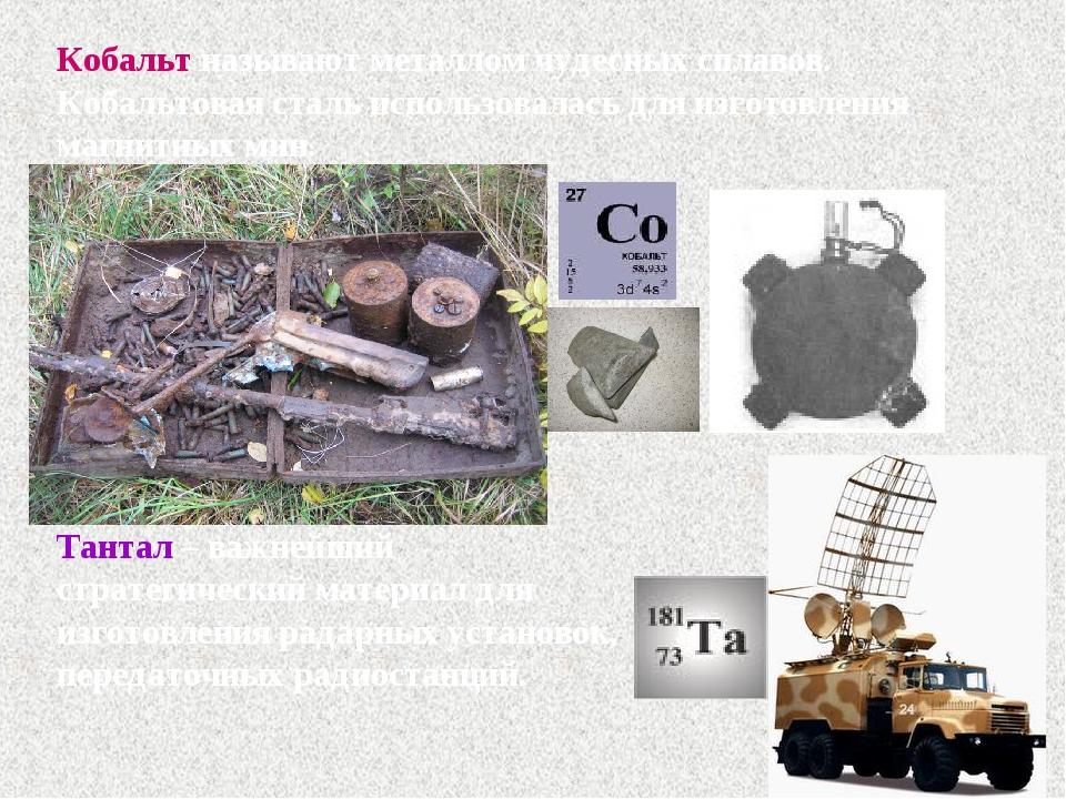 Кобальт называют металлом чудесных сплавов. Кобальтовая сталь использовалась...