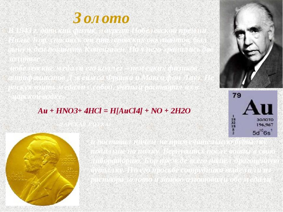 Золото В 1943 г. датский физик, лауреат Нобелевской премии Нильс Бор, спасаяс...