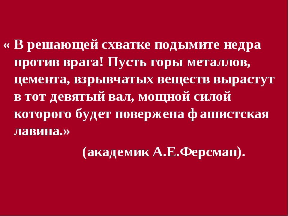 « В решающей схватке подымите недра против врага! Пусть горы металлов, цемент...