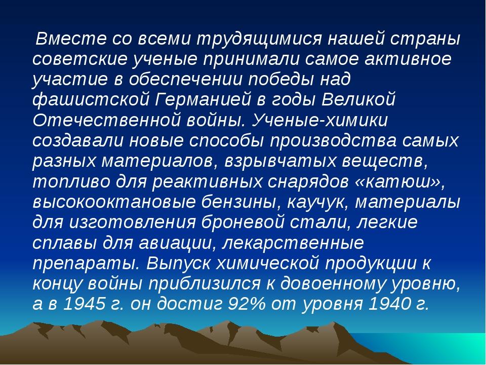 Вместе со всеми трудящимися нашей страны советские ученые принимали самое ак...