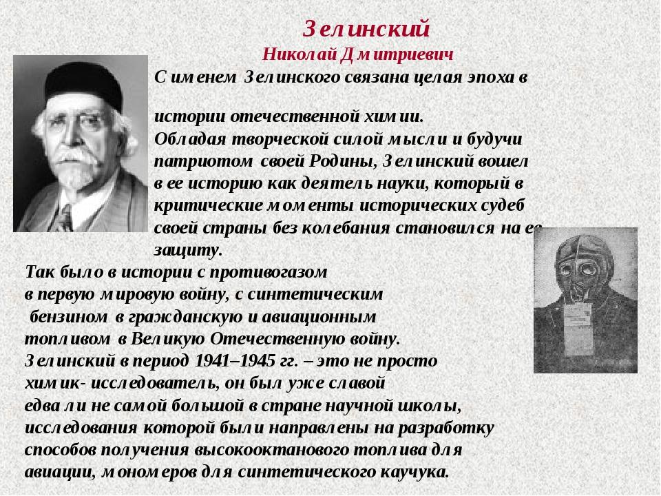 Зелинский Николай Дмитриевич С именем Зелинского связана целая эпоха в истор...
