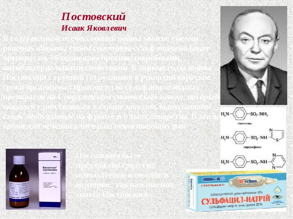Постовский Исаак Яковлевич В годы великой отечественной войны многие тысячи р...